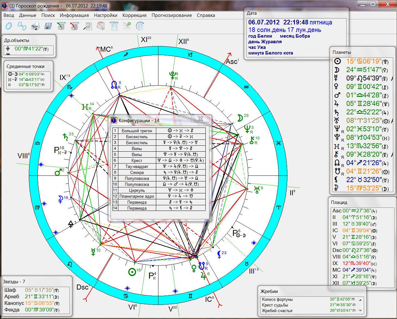 Астрологическая программа сталкер скачать